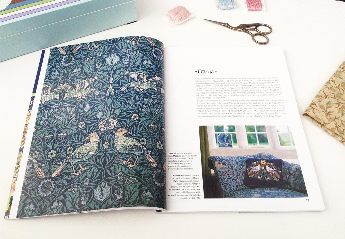 Бет Рассел Декоративное вышивание по канве по мотивам рисунков Уильяма Морриса