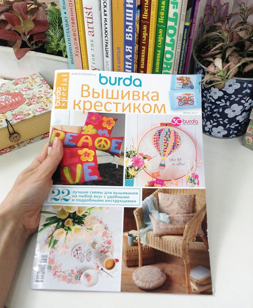 burda вышивка крестиком 2017