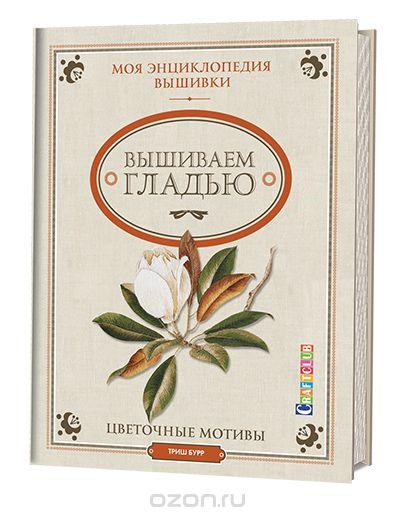 Триш Бурр книги на русском языке