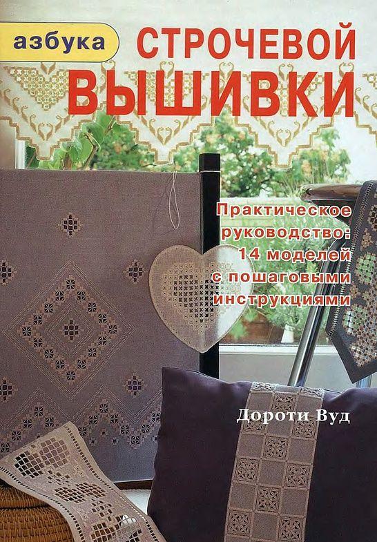 вышивка хардангер книги
