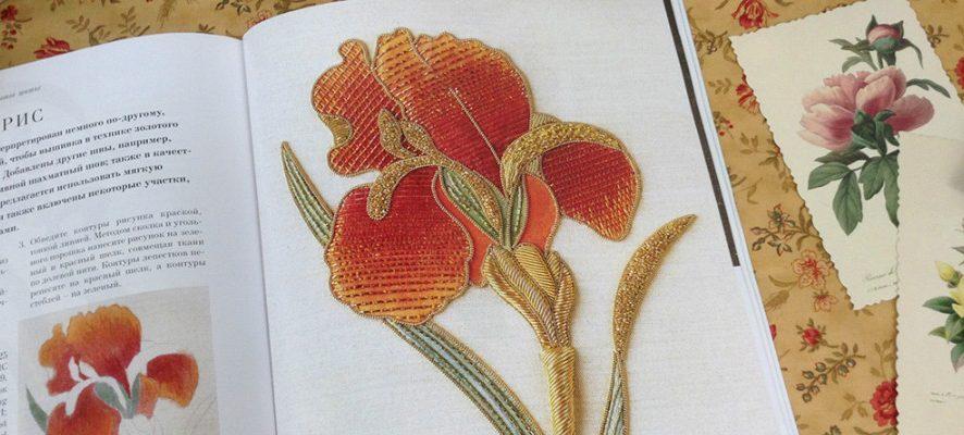 Обзор книги «Английская королевская школа вышивания» Салли Сандерс