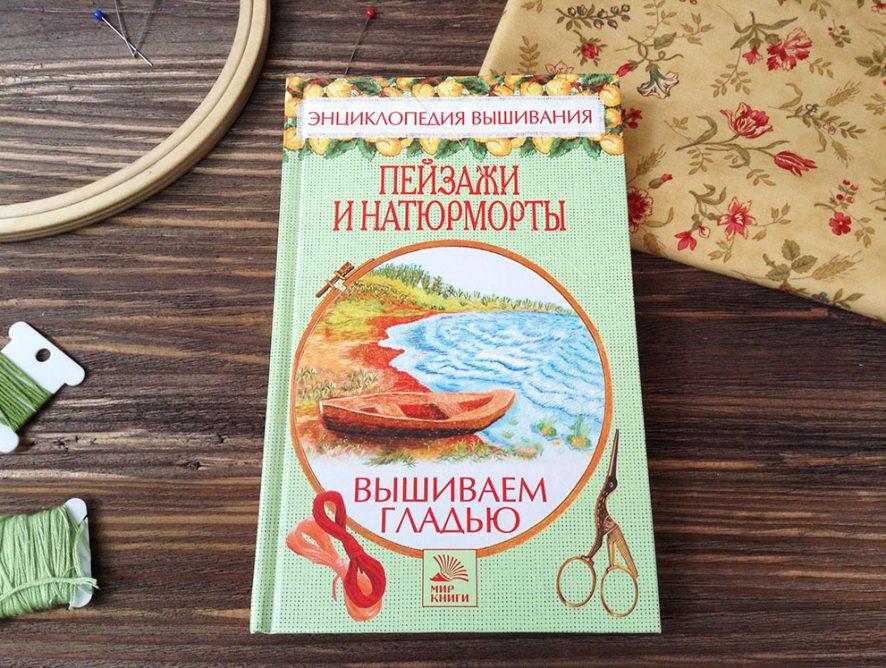 Рецензия на книгу «Пейзажи и натюрморты. Вышиваем гладью» из серии Энциклопедия вышивания