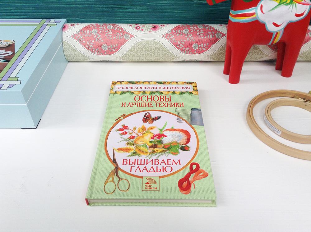 Рецензия на книгу «Вышиваем гладью. Основы и лучшие техники» из серии Энциклопедия вышивания